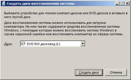 Создание диска восстановления системы Windows 7