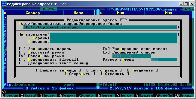 Настрйка FTP-подключения FAR