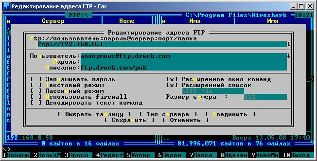Настройка FTP-подключения через прокси сервер Wingate