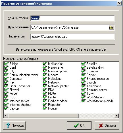 Доступ к удаленному рабочему столу Linux из  Friendly Pinger