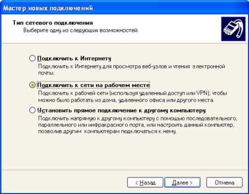Создание VPN-подключения