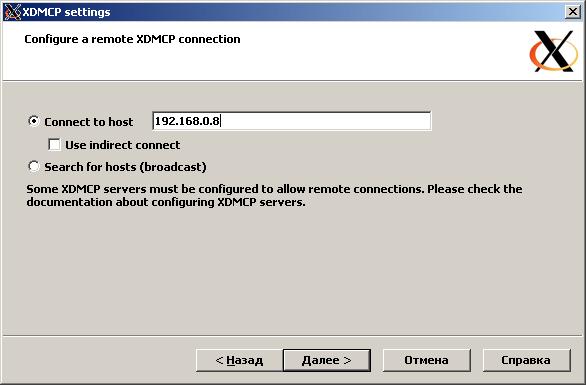 IP-адрес удаленного Linux