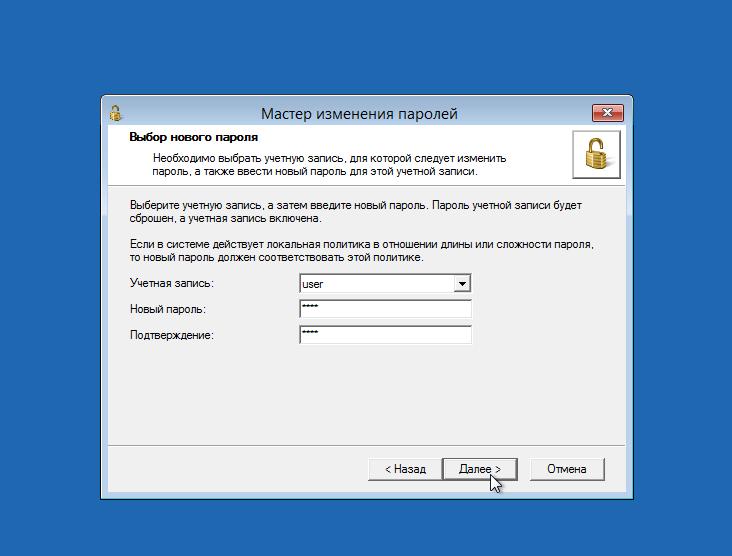 MS DaRT – мастер изменения паролей