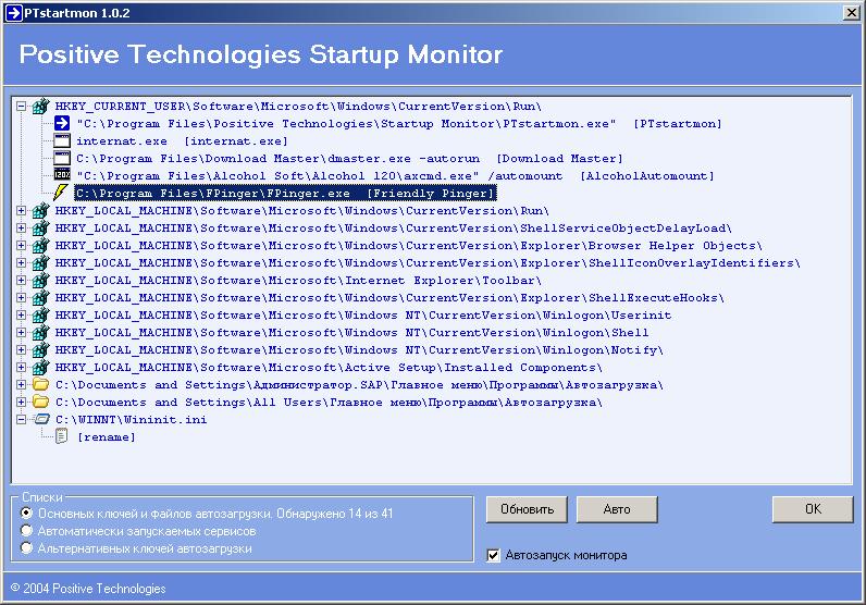 Positive Technolgies Startup Monitor