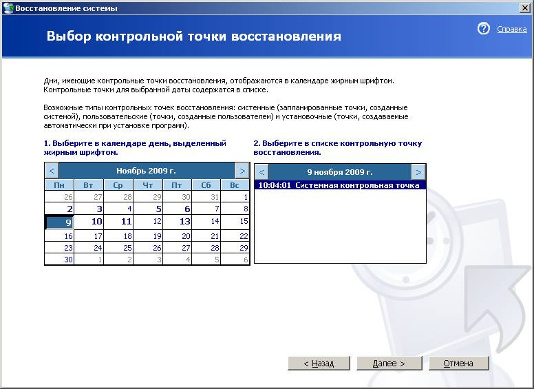 Rstrui.exe - Восстановление системы